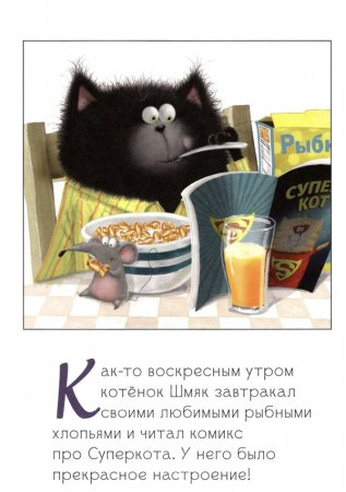 Котёнок Шмяк. Как порадовать папу
